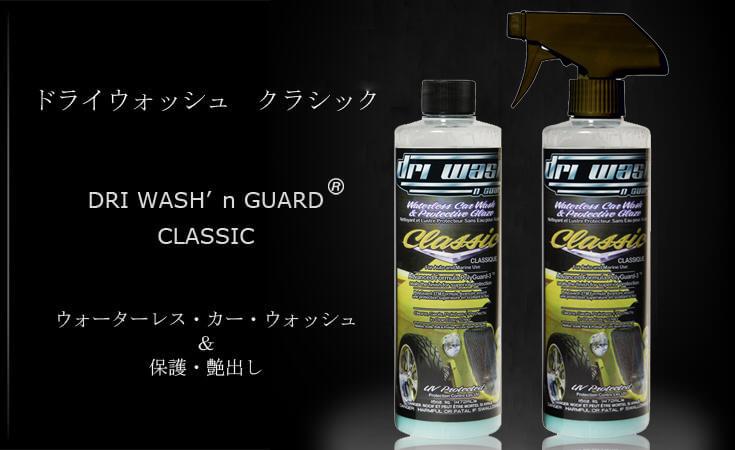 dri wash classic